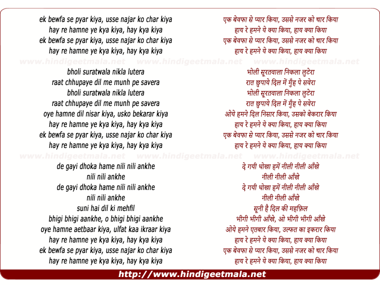 lyrics of song Ek Bewfa Se Pyar Kiya
