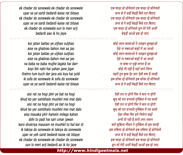 lyrics of song Ek Chaadar Do Sonewaale