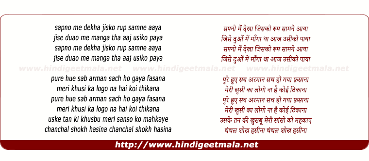 lyrics of song Chanchal Shokh Hasina (Version - Ii)