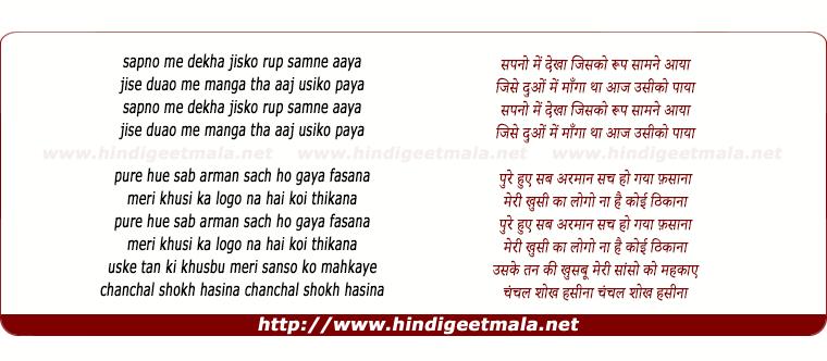 lyrics of song Chanchal Shokh Hasina (Version - Ii)