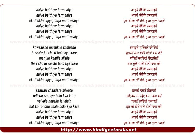 lyrics of song Ek Dhoka Lijiye