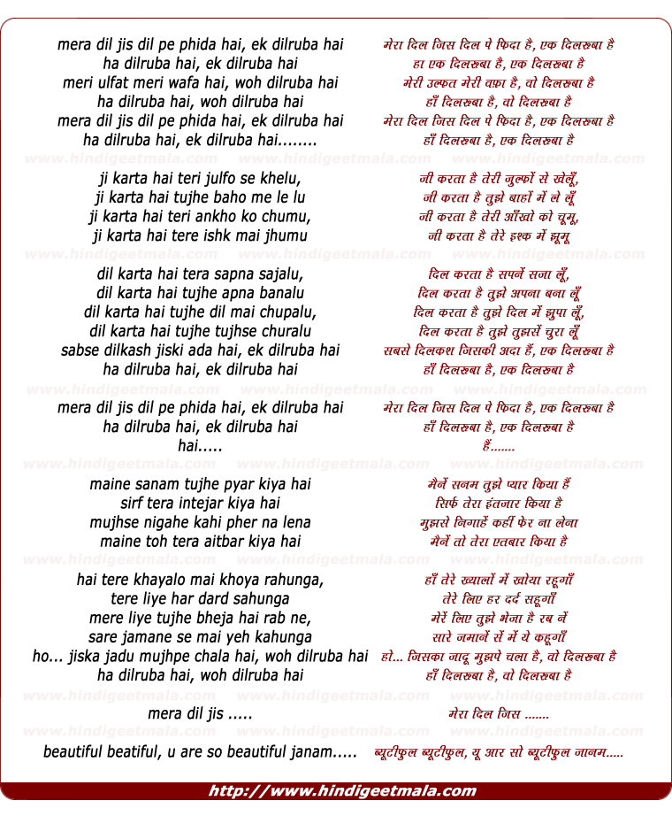 lyrics of song Ek Dilruba Hai Ha Dilruba Hai Mera Dil