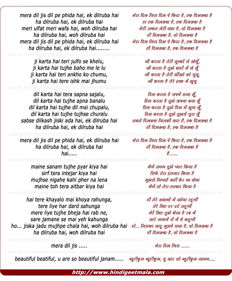 lyrics of song Ek Dilruba Hai Ha Dilruba Hai Mera Dil