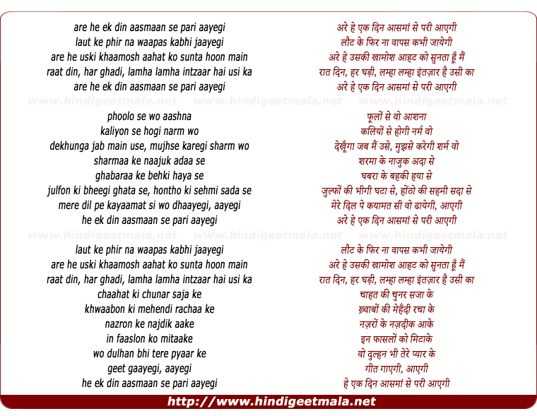lyrics of song Ek Din Aasmaan Se Pari Aayegi