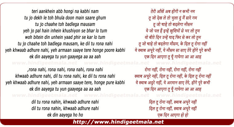 lyrics of song Ek Din Aayega Tu Yun Gaayega