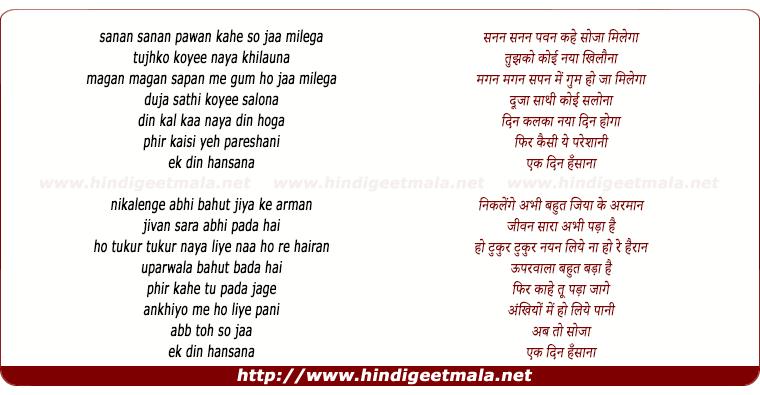 lyrics of song Ek Din Hasana Ek Din Rulana