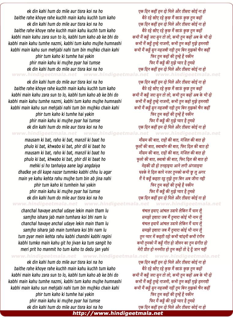 lyrics of song Ek Din Kahin Do Tum Milein Aur Teesra Koi Na Ho