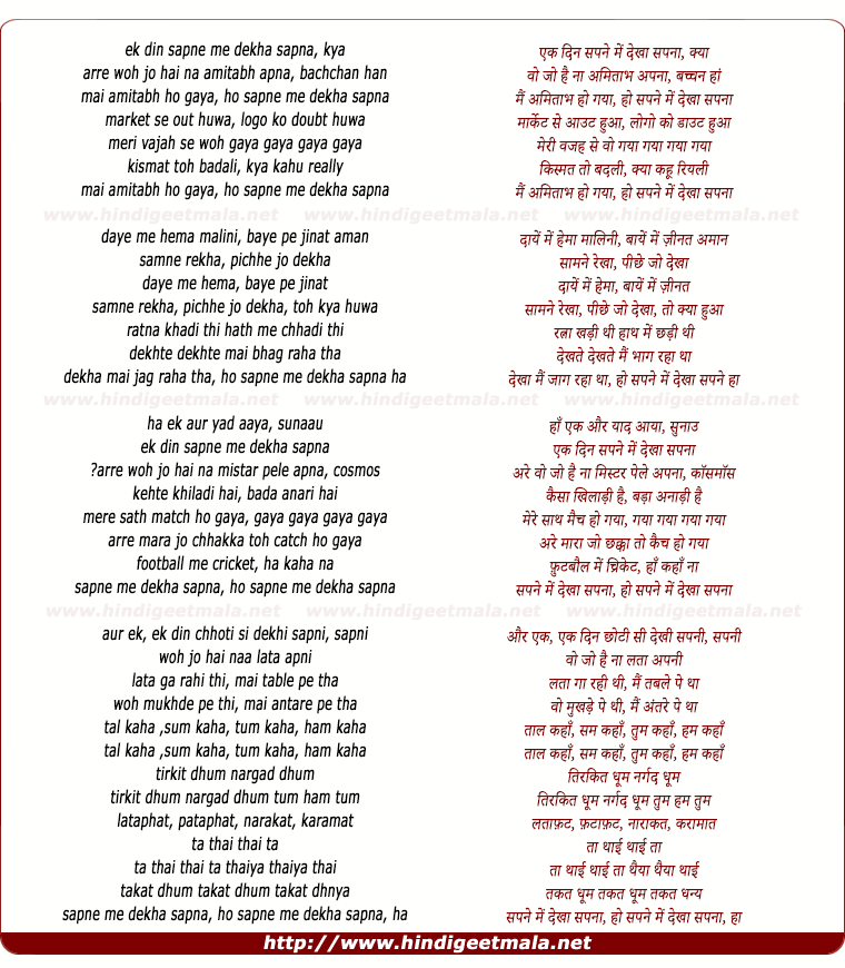 lyrics of song Ek Din Sapne Me Dekha Sapna