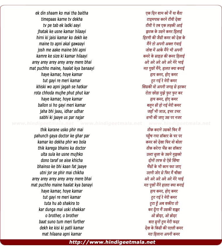 lyrics of song Hai Kammar (Ek Din Shaam Ko Mai Tha Baitha)
