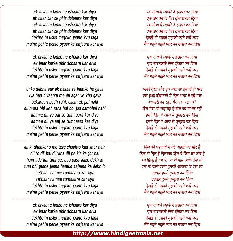 lyrics of song Ek Divaanee Ladakee Ne Ishaara Kar Diya