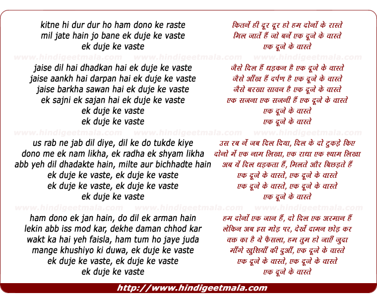 lyrics of song Ek Duje Ke Vaste
