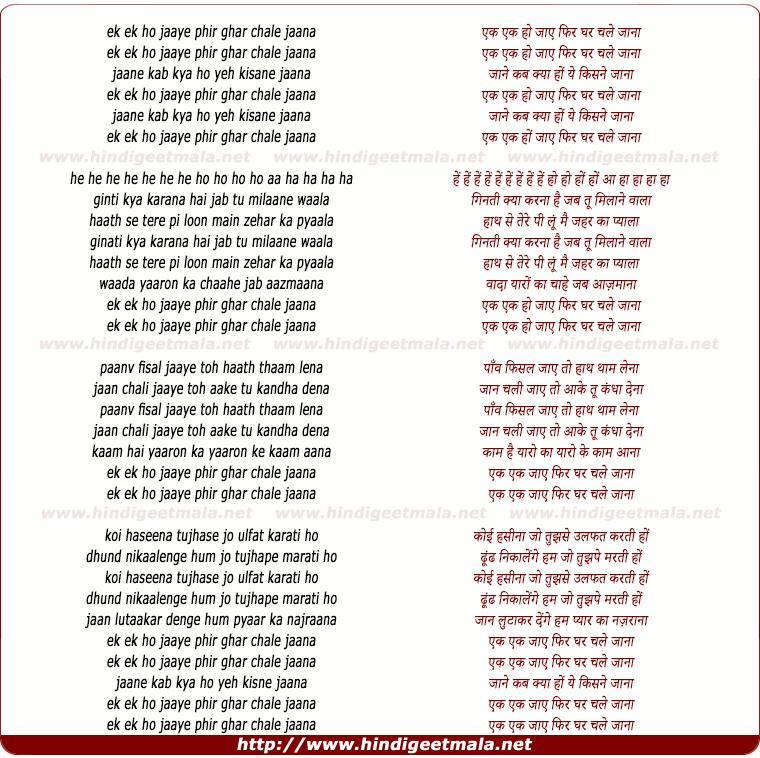lyrics of song Ek Ek Ho Jaaye Phir Ghar Chale Jaana