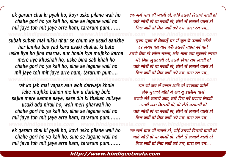 lyrics of song Ek Garam Chai Kee Pyalee Ho