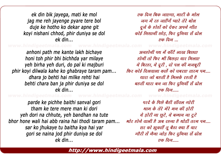 lyrics of song Ek Hamen Aawara Kahana Koyee Bada Iljam Nahee