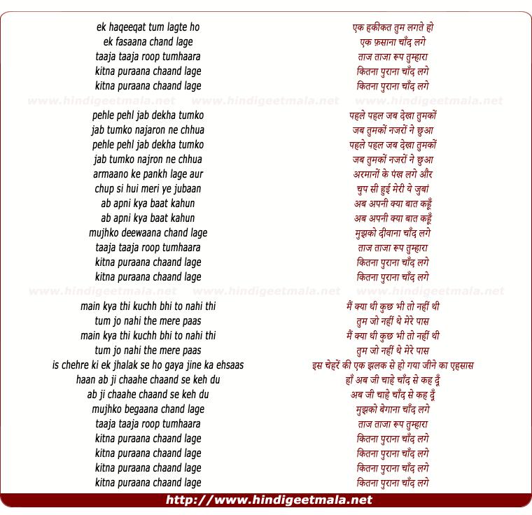 lyrics of song Ek Haqeeqat Tum Lagate Ho