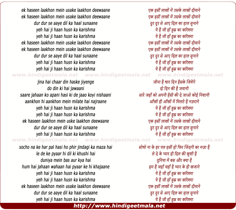 lyrics of song Ek Haseen Laakhon Mein