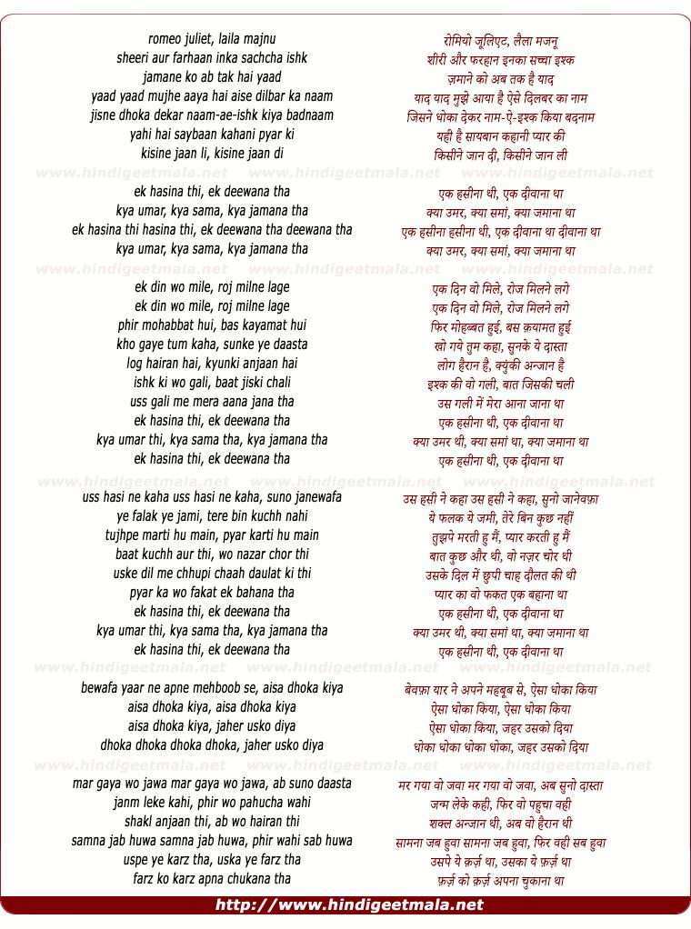 lyrics of song Ek Hasinaa Thi, Ek Diwaanaa Thaa
