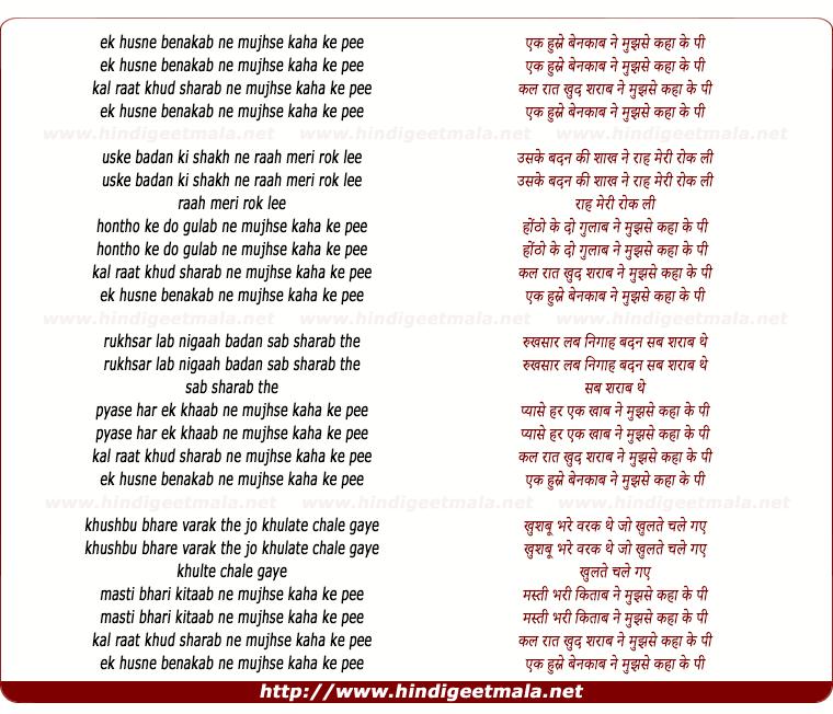 lyrics of song Ek Husne Benakab Ne Mujhse Kaha Ke Pee