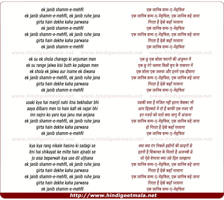 lyrics of song Ek Janib Shamme Mehfil