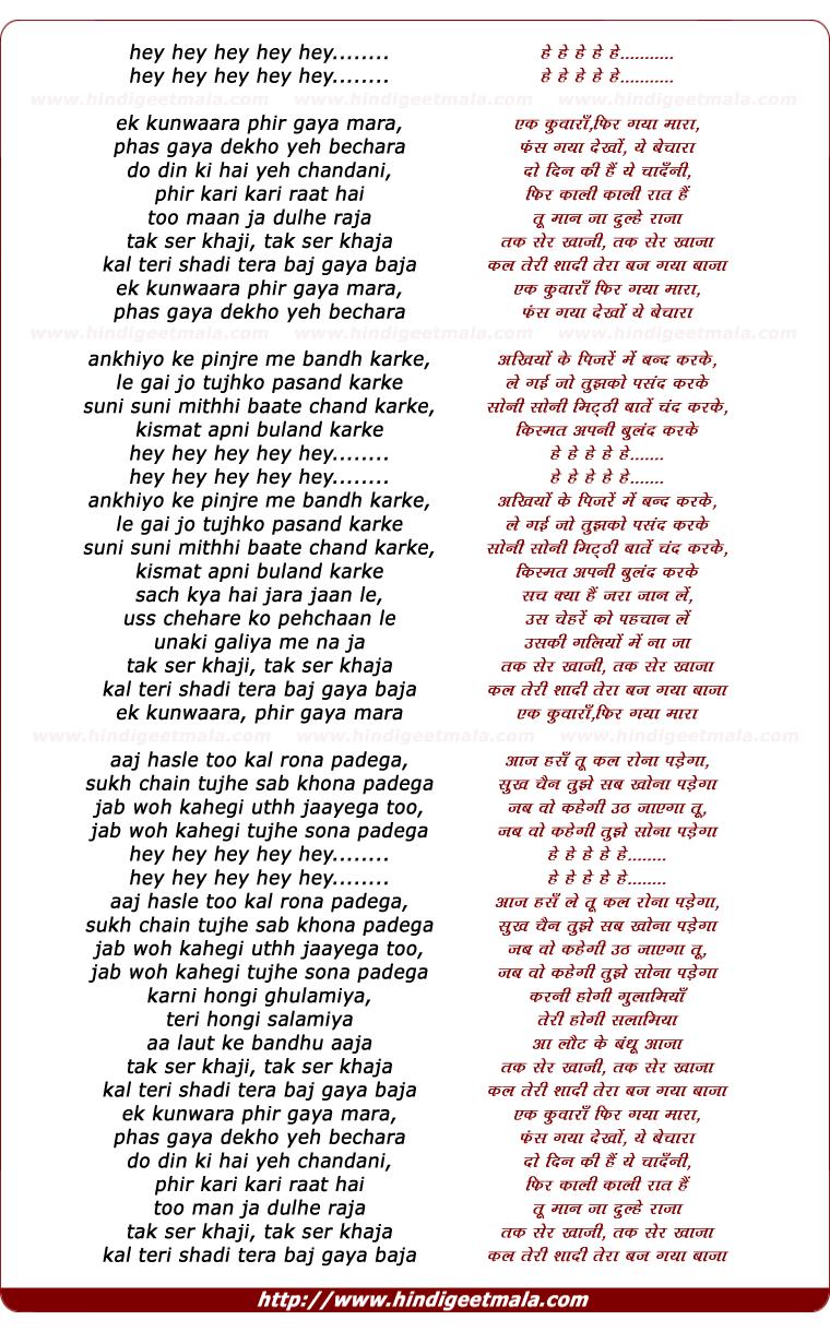 lyrics of song Ek Kunwaara Phir Gaya Maara