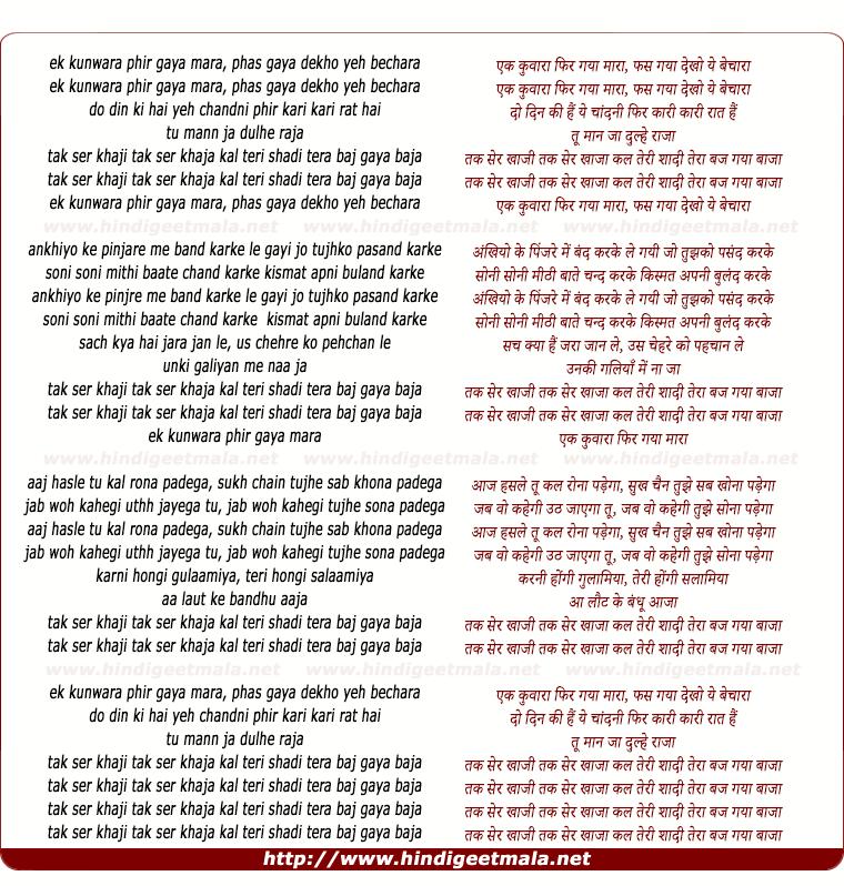 lyrics of song Ek Kunwara Phir Gaya Mara
