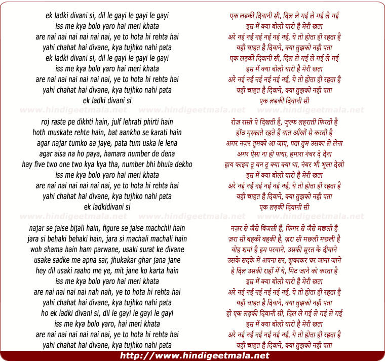 lyrics of song Ek Ladki Diwani Si