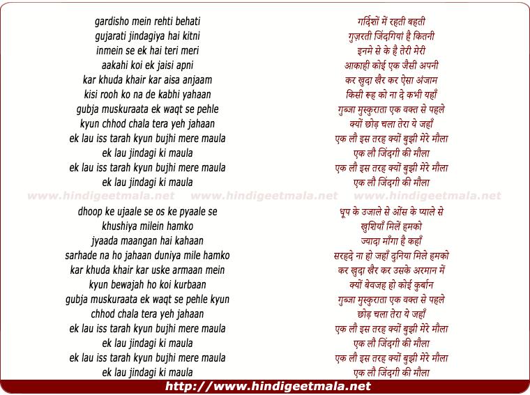lyrics of song Ek Lau Iss Tarah Kyun Bujhi Mere Maula