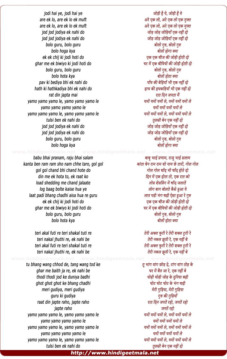 lyrics of song Ek Lo Ek Muft.. Jod Jod Jodiya