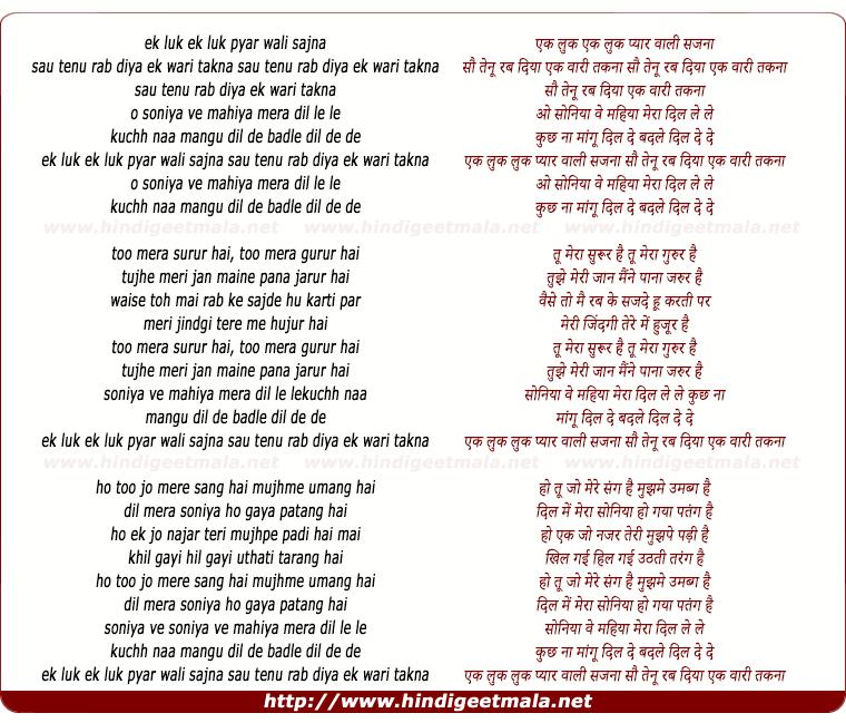 lyrics of song Ek Luk Ek Luk Pyar Wali Sajna
