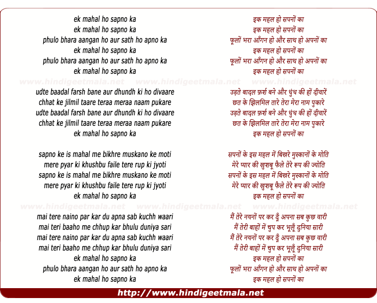 lyrics of song Ek Mahal Ho Sapno Ka