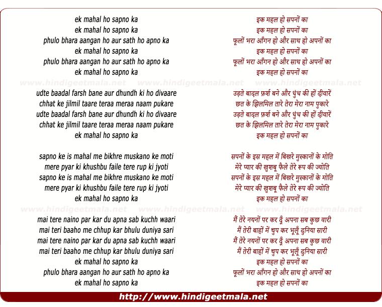 lyrics of song Ek Mahal Ho Sapno Ka