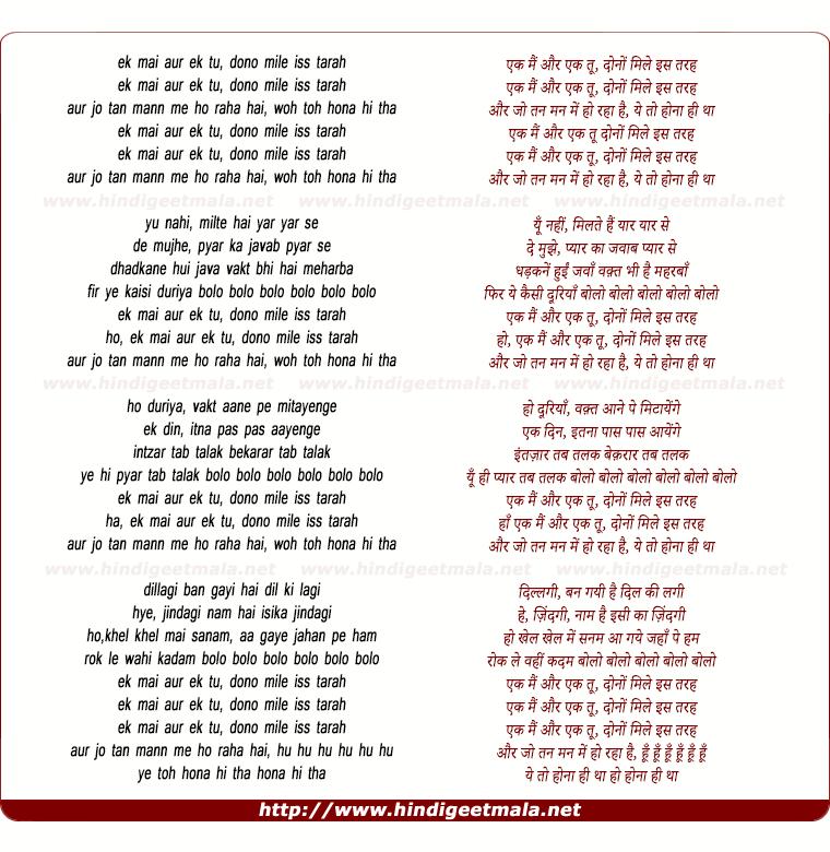lyrics of song Ek Mai Aur Ek Tu, Dono Mile Is Tarah