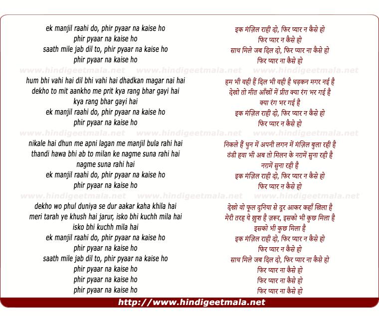 lyrics of song Ek Manjil Rahi Do Phir Pyar Na Kaise Ho