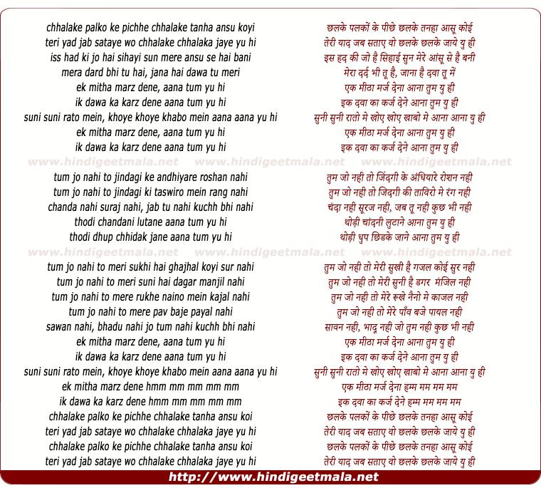 lyrics of song Ek Mitha Marz Dene Aana Tum Yu Hi