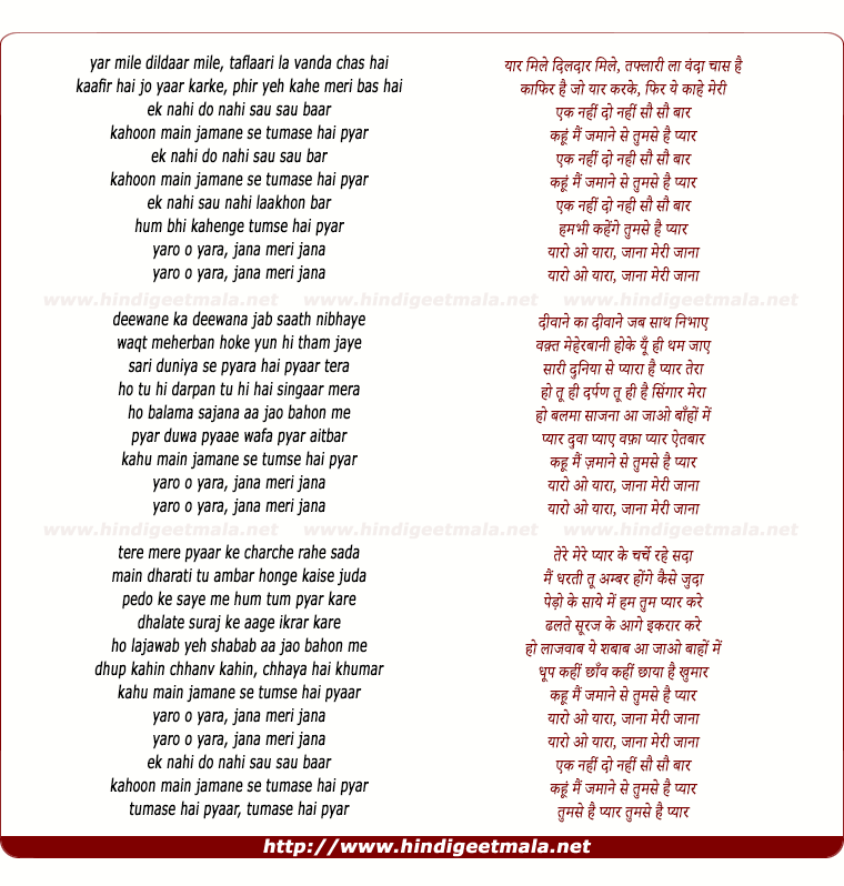 lyrics of song Ek Nahi Do Nahi Sau Sau Baar