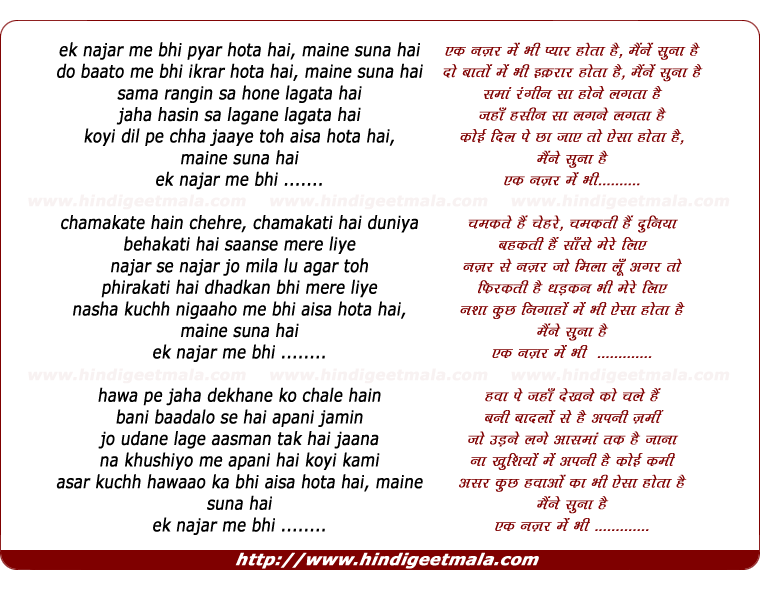 lyrics of song Ek Najar Me Bhee Pyaar Hota Hai