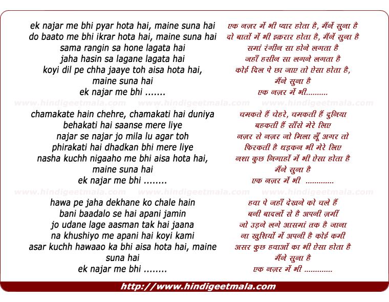 lyrics of song Ek Najar Me Bhi Pyar Hota Hai