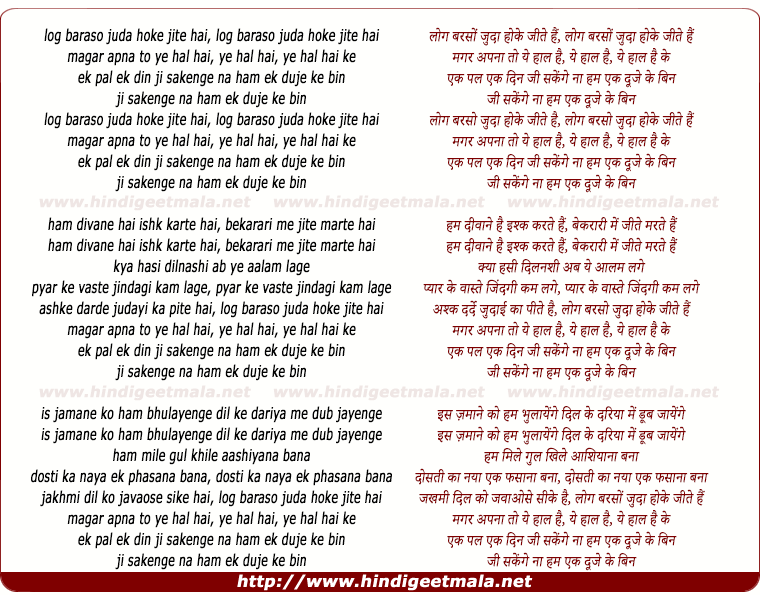 lyrics of song Ji Sakenge Na Ham Ek Duje Ke Bin