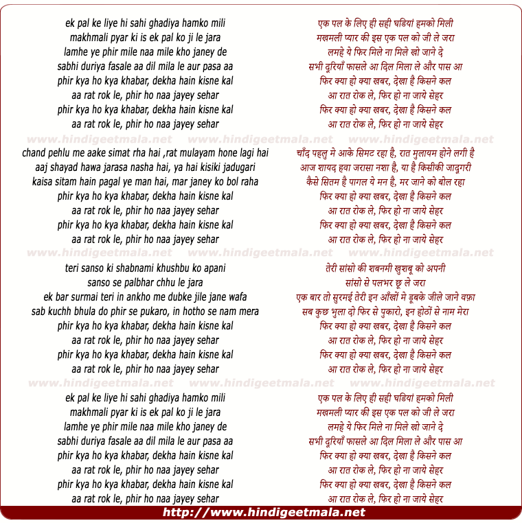 lyrics of song Ek Pal Ke Liye Hee Sahi Ghadiya Hamko Mili
