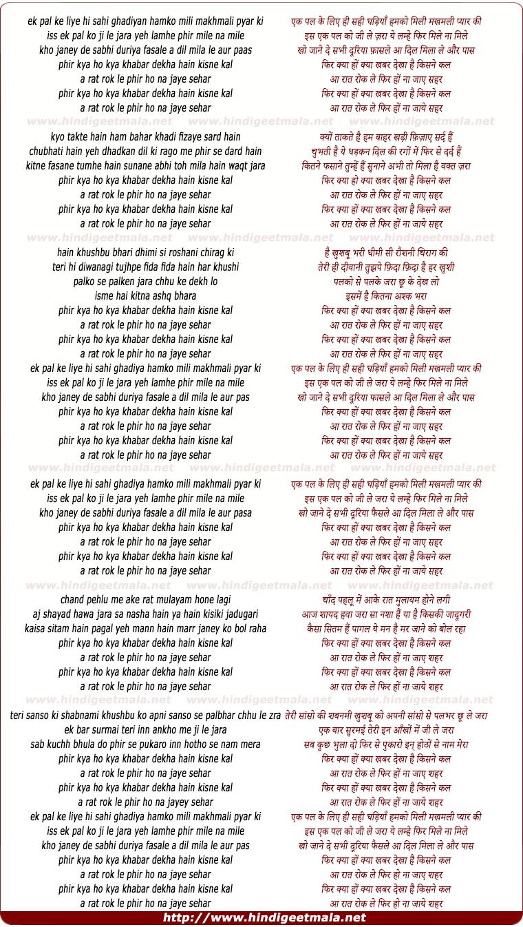 lyrics of song Ek Pal Ke Liye Hi Sahi