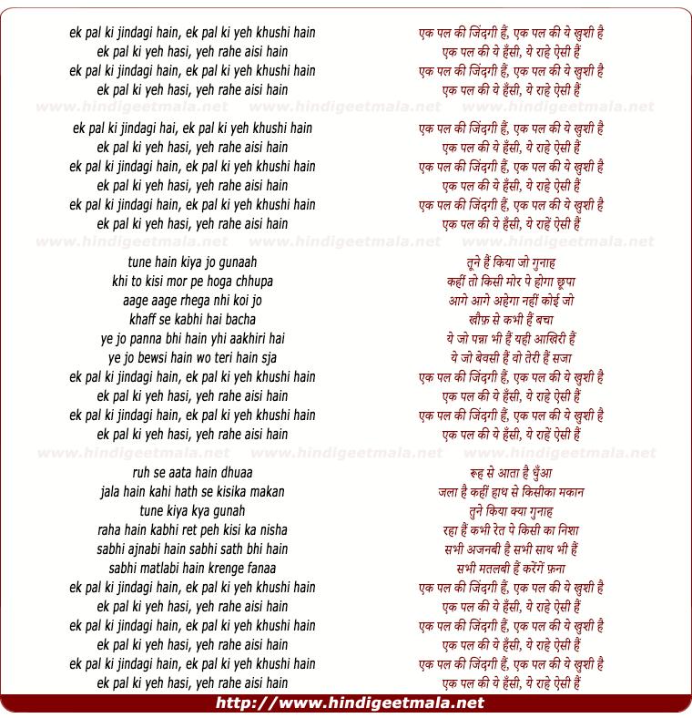 lyrics of song Ek Pal Kee Jindagee Hain