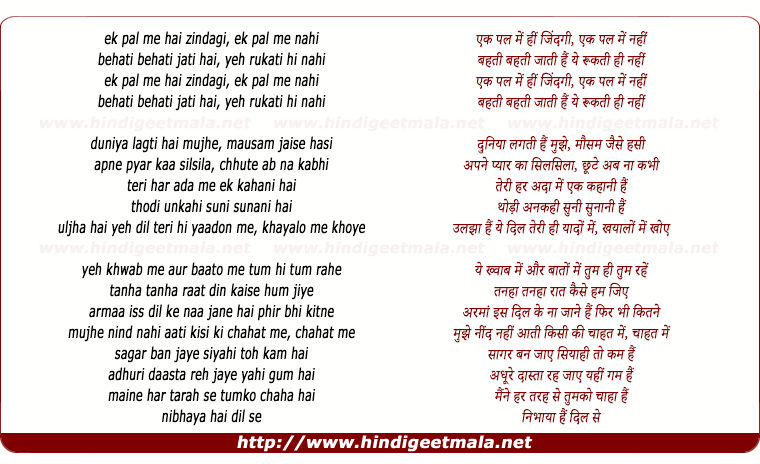 lyrics of song Ek Pal Me Hai Jindagee, Ek Pal Me Nahee