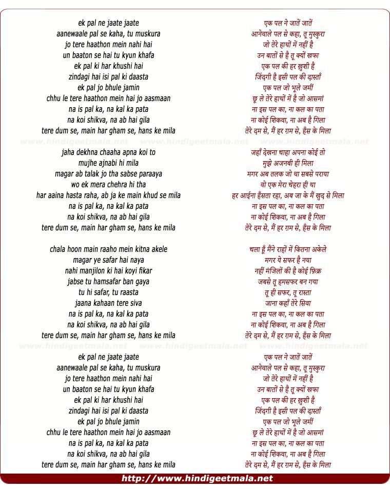 lyrics of song Ek Pal Ne Jaate Jaate Aanewaale Pal Se Kahaan