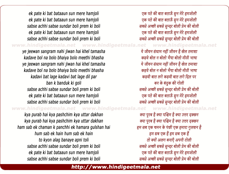 lyrics of song Ek Pate Ki Bat Sunau Sun Mere Hamajoli