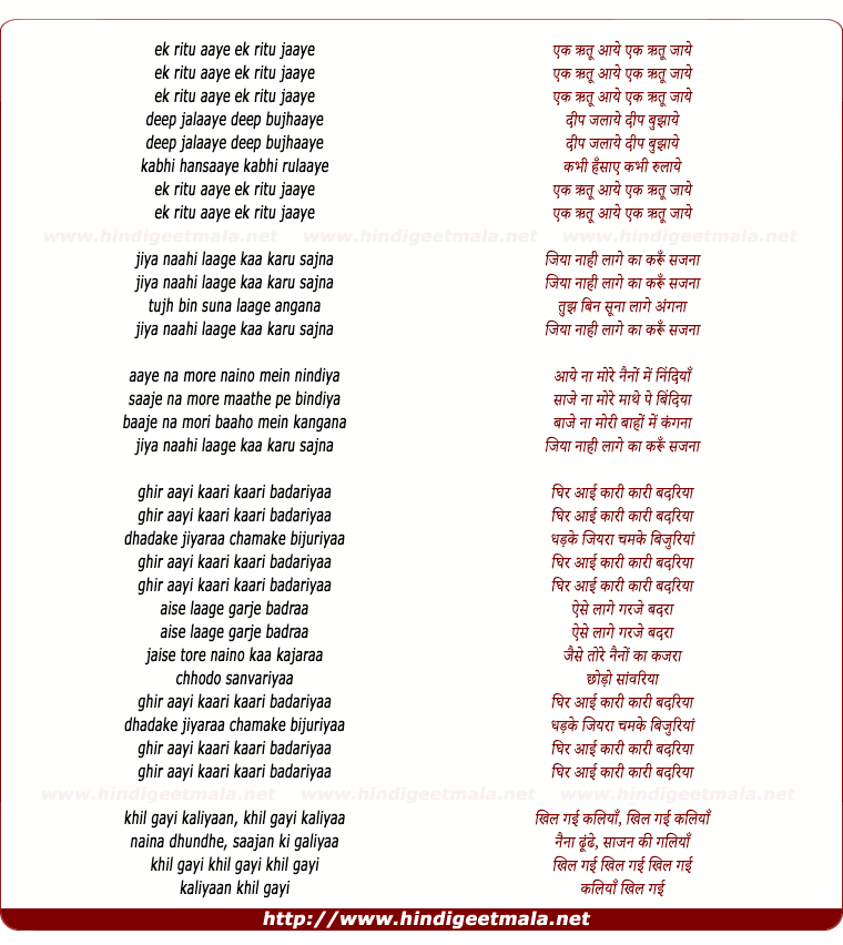 lyrics of song Ek Rutu Aae Ek Rutu Jaae