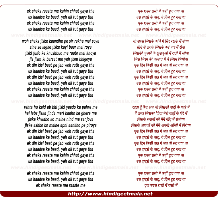 lyrics of song Ek Shaks Raste Me Kahee Chhut Gaya Tha