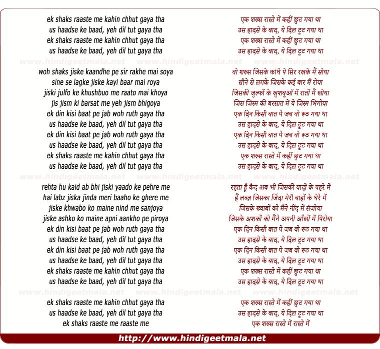 lyrics of song Ek Shaks Raste Me Kahee Chhut Gaya Tha