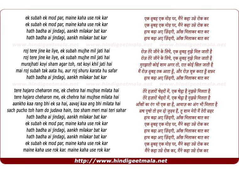 lyrics of song Ek Subah Ek Mod Par Maine Kaha Use Rok Kar