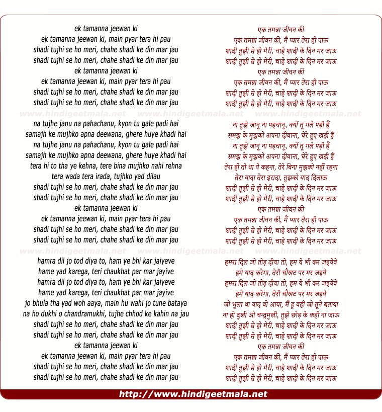lyrics of song Ek Tamanna Jeewan Ki