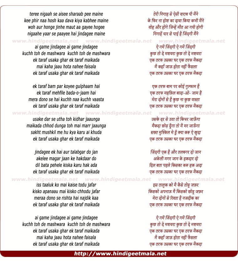 lyrics of song Ek Taraf Usaka Ghar Ek Taraf Maikada